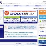 転職求人サイト4位:DODA(デュ―ダ)