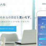転職求人サイト2位:MIIDAS(ミーダス)の特徴